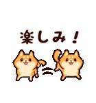わんわん柴犬2(個別スタンプ:05)