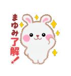 【まゆみ】さんが使う☆名前スタンプ(個別スタンプ:01)