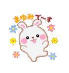 【まゆみ】さんが使う☆名前スタンプ(個別スタンプ:02)