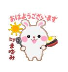【まゆみ】さんが使う☆名前スタンプ(個別スタンプ:03)