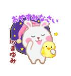 【まゆみ】さんが使う☆名前スタンプ(個別スタンプ:04)