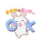 【まゆみ】さんが使う☆名前スタンプ(個別スタンプ:05)