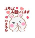 【まゆみ】さんが使う☆名前スタンプ(個別スタンプ:07)