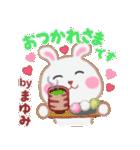 【まゆみ】さんが使う☆名前スタンプ(個別スタンプ:08)