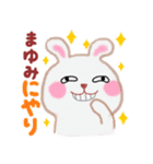 【まゆみ】さんが使う☆名前スタンプ(個別スタンプ:09)