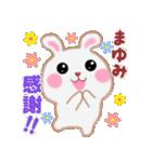 【まゆみ】さんが使う☆名前スタンプ(個別スタンプ:10)