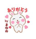 【まゆみ】さんが使う☆名前スタンプ(個別スタンプ:11)