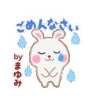 【まゆみ】さんが使う☆名前スタンプ(個別スタンプ:12)