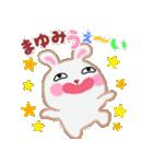 【まゆみ】さんが使う☆名前スタンプ(個別スタンプ:13)