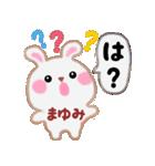 【まゆみ】さんが使う☆名前スタンプ(個別スタンプ:15)
