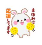【まゆみ】さんが使う☆名前スタンプ(個別スタンプ:16)