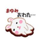 【まゆみ】さんが使う☆名前スタンプ(個別スタンプ:19)