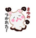 【まゆみ】さんが使う☆名前スタンプ(個別スタンプ:20)