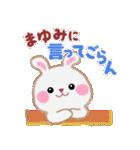 【まゆみ】さんが使う☆名前スタンプ(個別スタンプ:22)