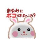 【まゆみ】さんが使う☆名前スタンプ(個別スタンプ:23)