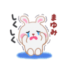 【まゆみ】さんが使う☆名前スタンプ(個別スタンプ:31)
