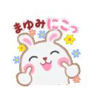 【まゆみ】さんが使う☆名前スタンプ(個別スタンプ:33)