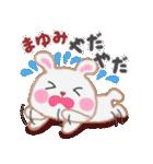 【まゆみ】さんが使う☆名前スタンプ(個別スタンプ:34)