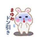 【まゆみ】さんが使う☆名前スタンプ(個別スタンプ:35)