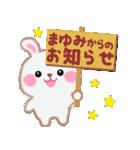 【まゆみ】さんが使う☆名前スタンプ(個別スタンプ:37)