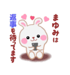 【まゆみ】さんが使う☆名前スタンプ(個別スタンプ:38)
