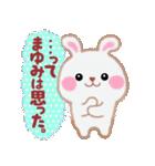 【まゆみ】さんが使う☆名前スタンプ(個別スタンプ:39)