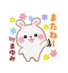 【まゆみ】さんが使う☆名前スタンプ(個別スタンプ:40)