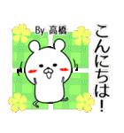 (40個入)高橋の元気な敬語入り名前スタンプ(個別スタンプ:02)