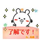 (40個入)高橋の元気な敬語入り名前スタンプ(個別スタンプ:06)