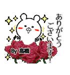 (40個入)高橋の元気な敬語入り名前スタンプ(個別スタンプ:07)