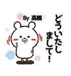 (40個入)高橋の元気な敬語入り名前スタンプ(個別スタンプ:08)