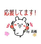 (40個入)高橋の元気な敬語入り名前スタンプ(個別スタンプ:09)