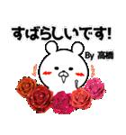 (40個入)高橋の元気な敬語入り名前スタンプ(個別スタンプ:10)