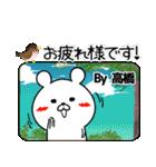 (40個入)高橋の元気な敬語入り名前スタンプ(個別スタンプ:15)