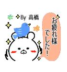 (40個入)高橋の元気な敬語入り名前スタンプ(個別スタンプ:16)