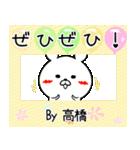 (40個入)高橋の元気な敬語入り名前スタンプ(個別スタンプ:17)