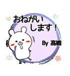 (40個入)高橋の元気な敬語入り名前スタンプ(個別スタンプ:18)