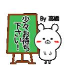 (40個入)高橋の元気な敬語入り名前スタンプ(個別スタンプ:20)