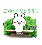 (40個入)高橋の元気な敬語入り名前スタンプ(個別スタンプ:23)