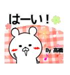 (40個入)高橋の元気な敬語入り名前スタンプ(個別スタンプ:25)