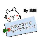 (40個入)高橋の元気な敬語入り名前スタンプ(個別スタンプ:28)
