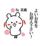 (40個入)高橋の元気な敬語入り名前スタンプ(個別スタンプ:38)