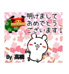 (40個入)高橋の元気な敬語入り名前スタンプ(個別スタンプ:39)