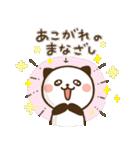 素直になれる♪パンダねこ(個別スタンプ:10)