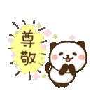 素直になれる♪パンダねこ(個別スタンプ:12)