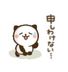 素直になれる♪パンダねこ(個別スタンプ:25)