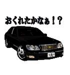全日本高級漆黒車会(和)(個別スタンプ:10)