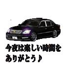全日本高級漆黒車会(和)(個別スタンプ:20)