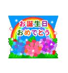 【飛び出す★お誕生日カード】おめでとう♪(個別スタンプ:05)