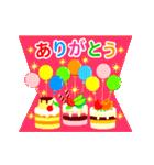 【飛び出す★お誕生日カード】おめでとう♪(個別スタンプ:07)